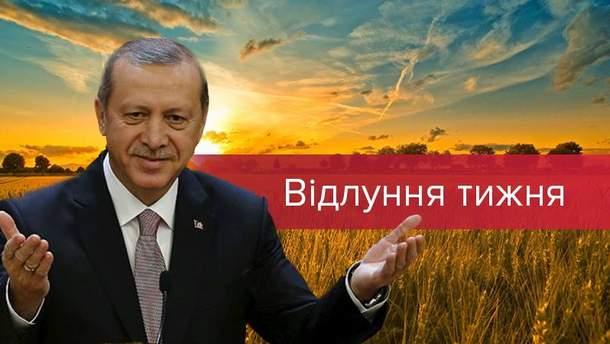 """Відлуння тижня: """"суперпрезидент"""" Реджеп Ердоган"""
