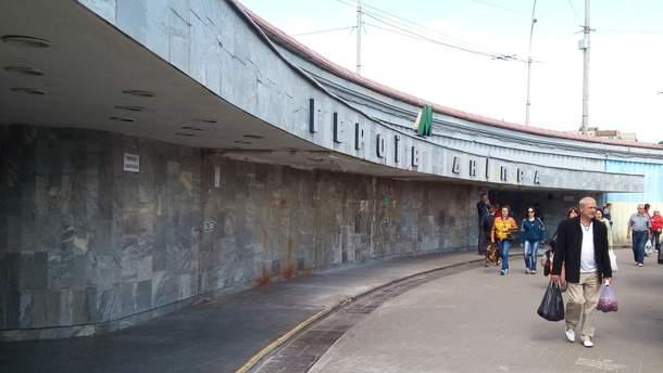 "Станция метро ""Героев Днепра"""