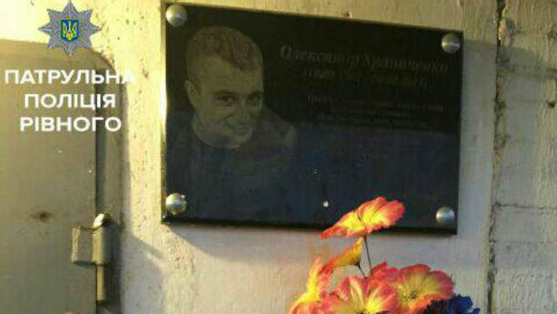 Пам'ятка Героя Небесної Сотні