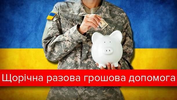Одноразова виплата учасникам АТО: як отримати