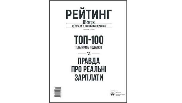 """Офіційне видання ДФС """"Вісник. Рейтинг"""""""