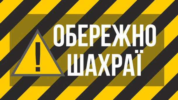 В Україні активізувалися аферисти: що відомо про нову зухвалу схему (фото, відео)