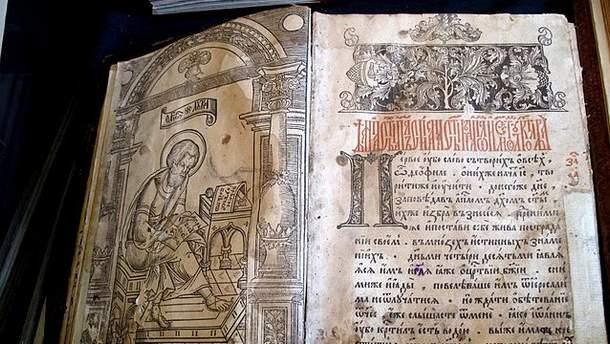 """Старопечатная книга """"Апостол"""""""