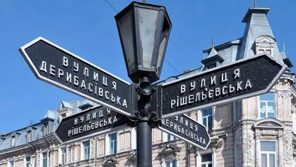 Улицы Одессы