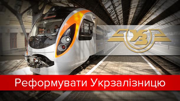 """""""Укрзалізниця"""": що обіцяє українцям Войцех Бальчун?"""