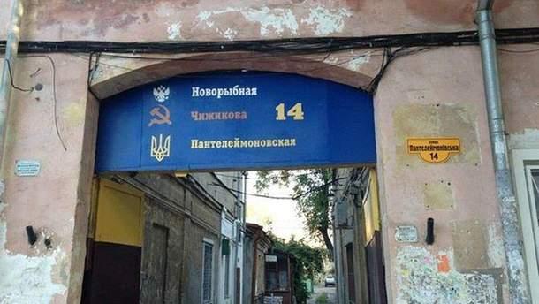 Завдяки місцевій владі СРСР завітало до Одеси