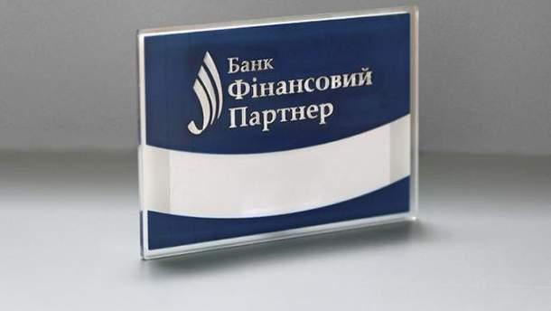 """Банк """"Финансовый партнер"""" закрывается"""