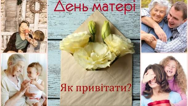 Привітання на День матері