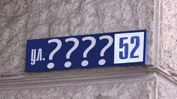 В Одесі повернуть декомунізовані назви вулиць