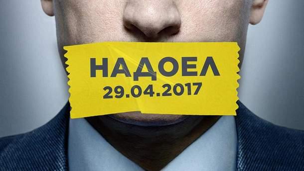 """Митинг """"Надоел"""" в России"""