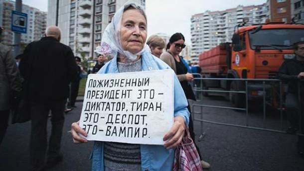 """Россияне говорят Путину: """"Надоел"""""""