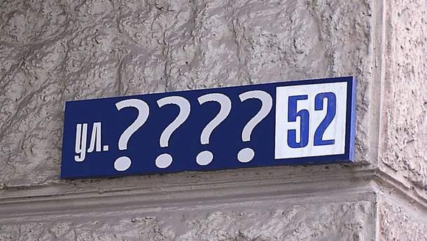 Чи перейменують вулиці в Одесі?