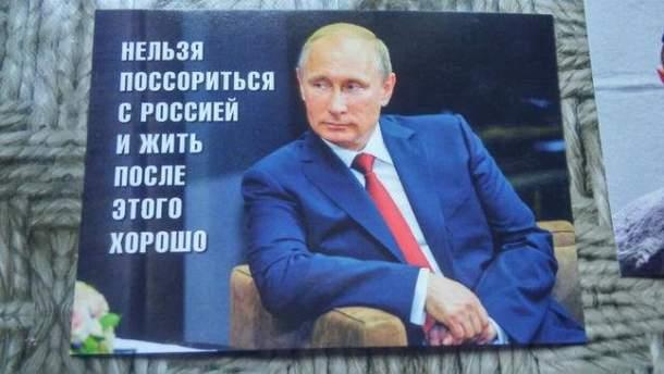 Мужчина имел сепаратистские открытки