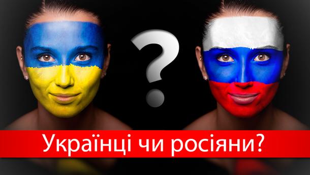 Кем по национальности считают себя украинцы
