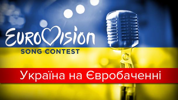 Україна на Євробачення: які місця здобувала Україна