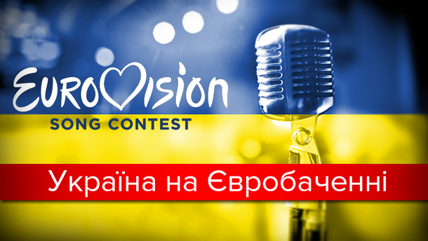 Евровидение 2017 во второй раз пройдет в Украине
