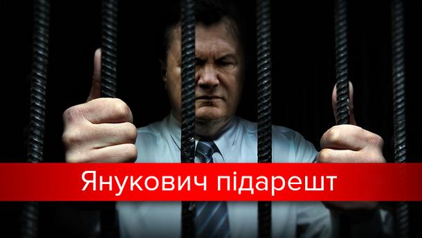 В Україні почався суд над Януковичем