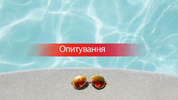 Вы готовы отдать за отпуск несколько тысяч гривен?