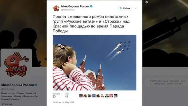 Фейкова новина у Twitter Міноборони Росії