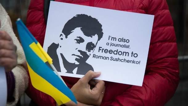 Акция в поддержку Романа Сущенко