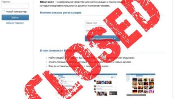 Закрытие российских ресурсов