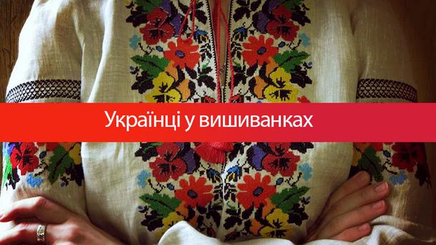 День вышиванки в Украине отмечают в третий четверг мая