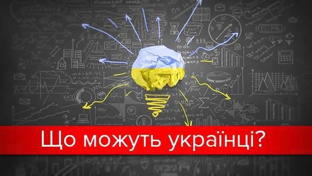 Эти украинцы изменили мир