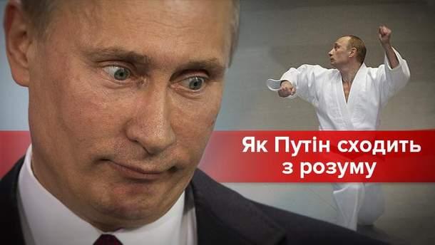 Курйозні витівки Путіна: хронологія дивакуватих вчинків глави РФ