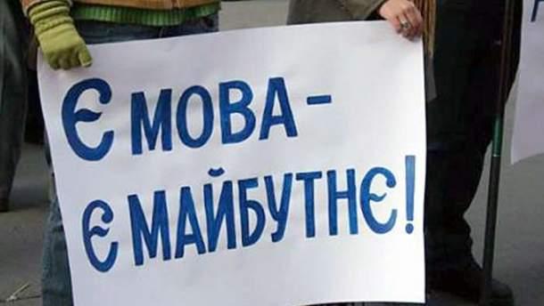 Квоты на украинский язык: какие шаги нужно сделать