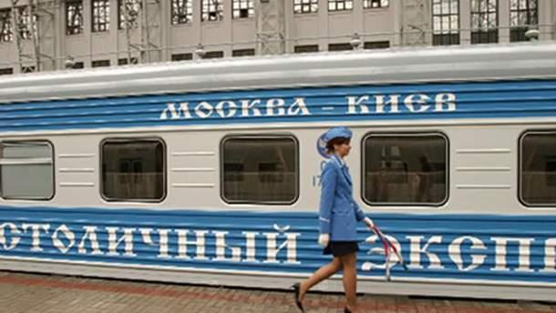 Україна наразі не думала про припинення залізничного сполучення з Росією