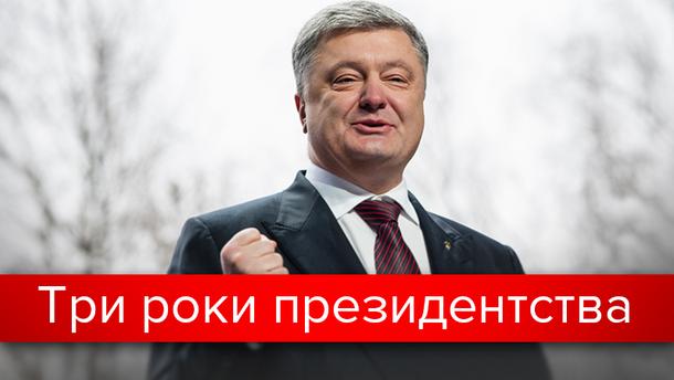 Петр Порошенко уже третий год Президент Украины