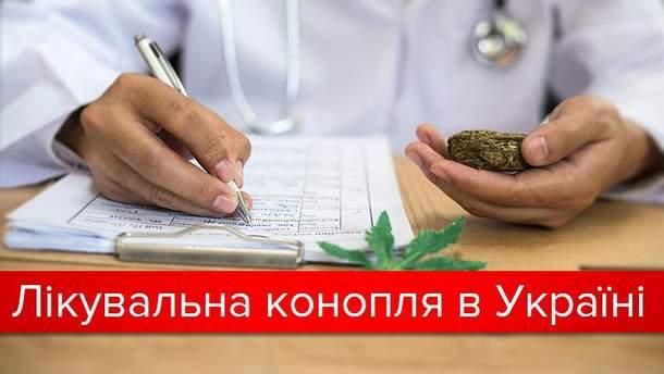 Наука про дослідження ліків з конопель — бути чи ні?