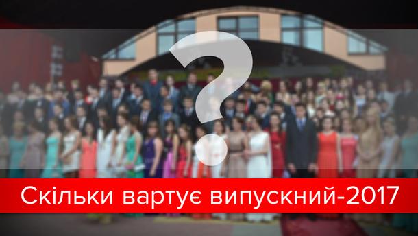 Празднование выпускного – что по чём?