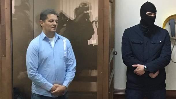 Роман Сущенко перебуває у полоні РФ