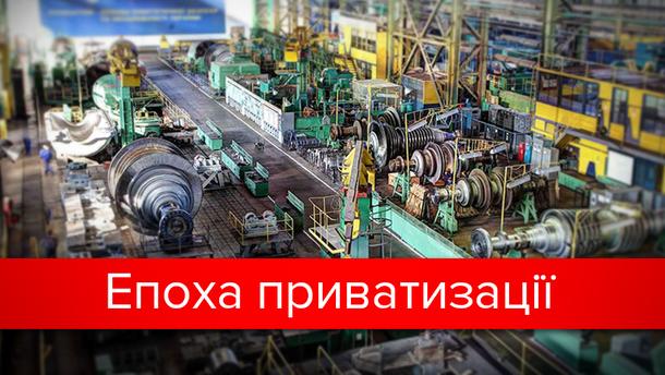 Приватизация в Украине в 2017 году