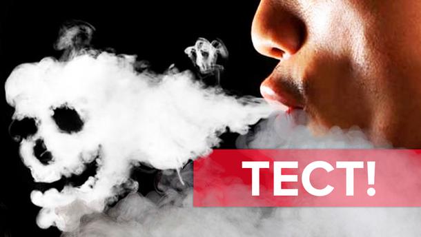 Знаете ли вы правду о курении?