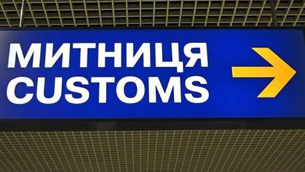 Митниця не пропустила в Україну вже сотні товарів