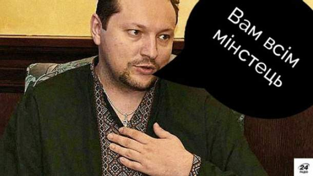 Мем про міністра Юрія Стеця