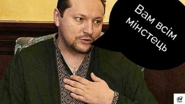Мем о министре Юрии Стеце