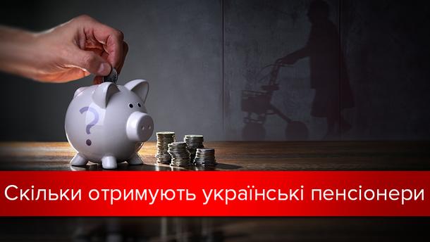 Средняя пенсия в Украине в 2017 году