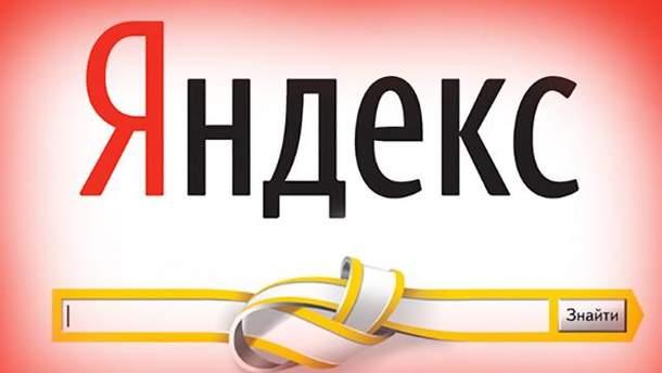 """""""Яндекс"""" закрывает офисы в Украине"""