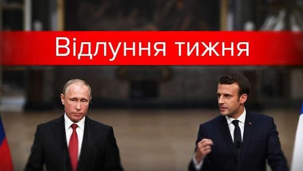 Встреча Путина и Макрона: итоги