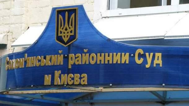Солом'янський суд обрав запобіжний захід