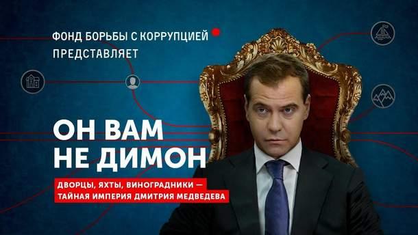 "Фильм ""Он вам не Димон"""