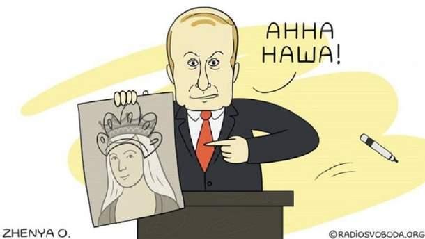 Путин и Анна Ярославна