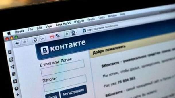 Как будут наказывать за отказ блокировать ВКонтакте
