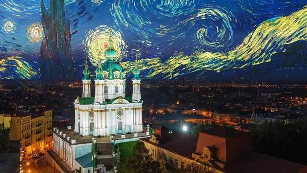 Киев и Ван Гог