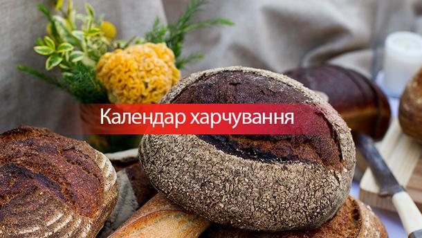 Петрів піст 2018: що можна і що не можна їсти в піст