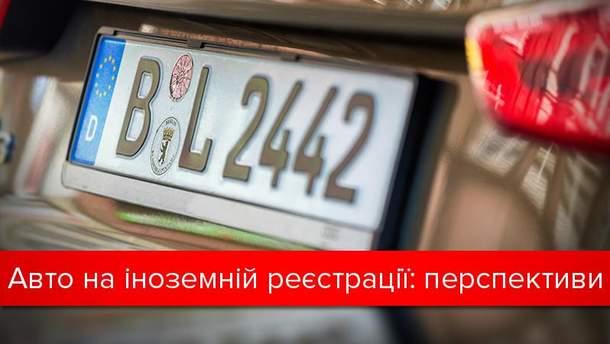 Закон про нерозмитнені авто в Україні 2017