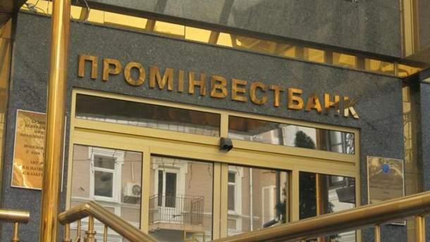 """""""Проминвестбанк"""""""